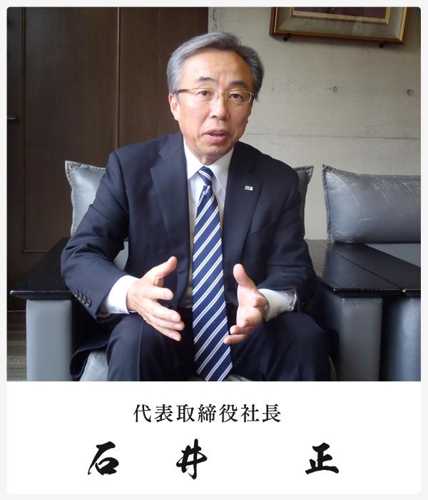 代表取締役社長 石井 正