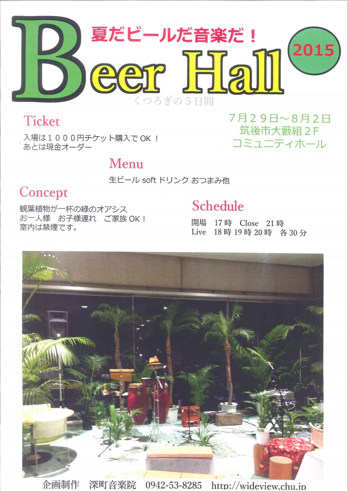 Beer Hall 2015