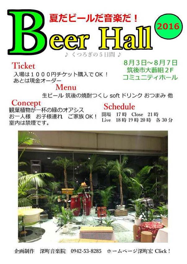 Beer Hall 2016