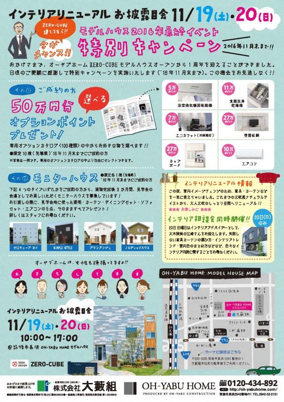 2016.10.19-20お披露目会チラシ_ページ_2