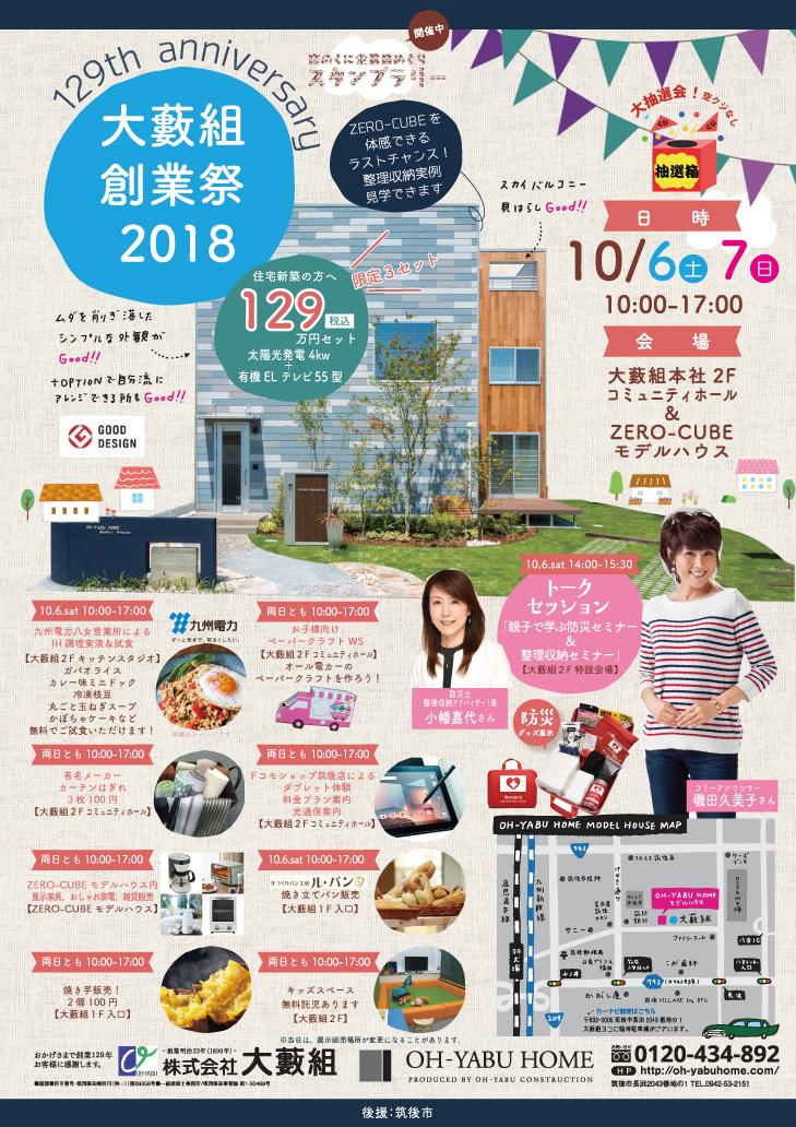ooyabu6表