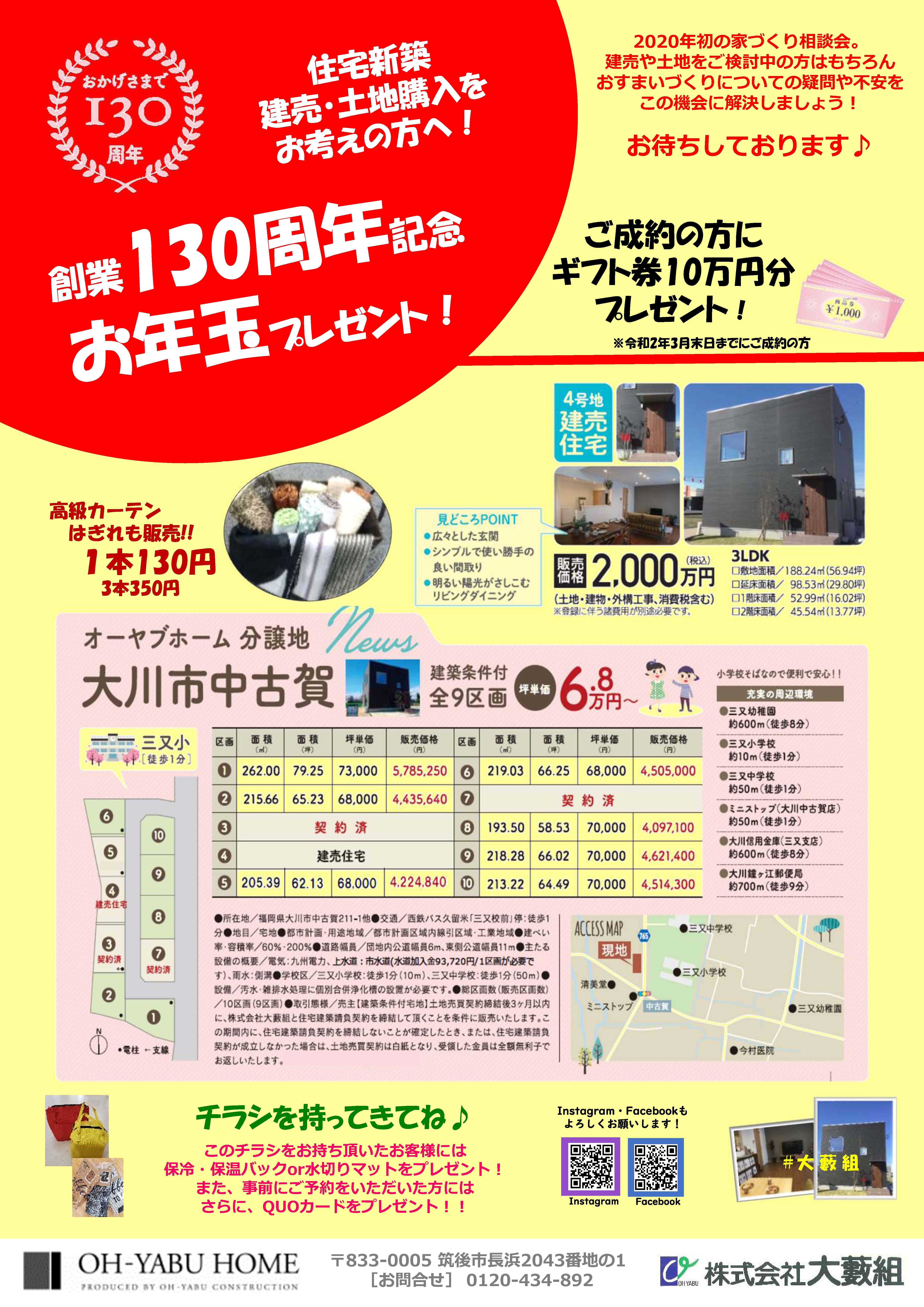 新春イベントチラシ[表裏]_ページ_2